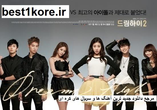 دانلود آهنگ کره ای سریال رویای بلند 2