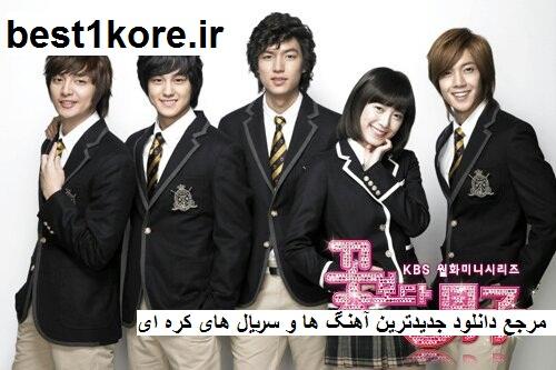 دانلود اهنگ کره ای سریال پسران برتر از گل