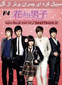 ترجمه و دانلود آهنگ کره ای stand by me سریال پسران برتر از گل