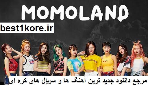 ترجمه و دانلود آهنگ boom boom از momoland