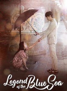 دانلود آهنگ کره ای سریال افسانه دریای آبی