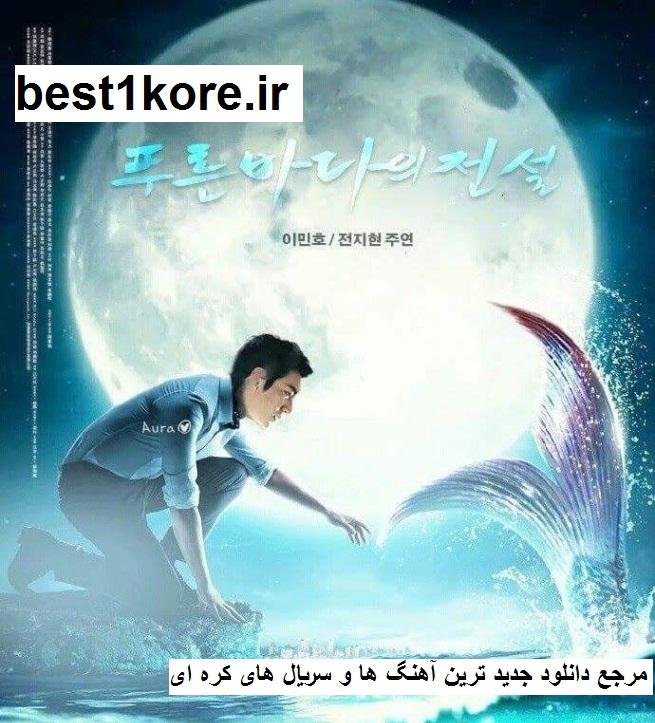 دانلود آهنگ های سریال کره ای افسانه دریای آبی
