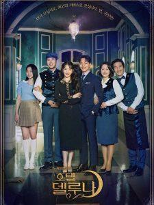 دانلود آهنگ کره ای سریال هتل دل لونا