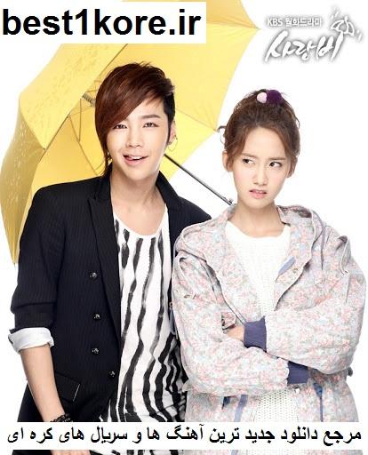 دانلود آهنگ های سریال کره ای باران عشق