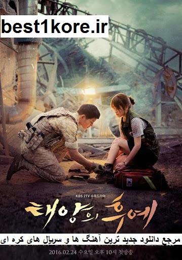 دانلود آهنگ های سریال کره ای نسل خورشید
