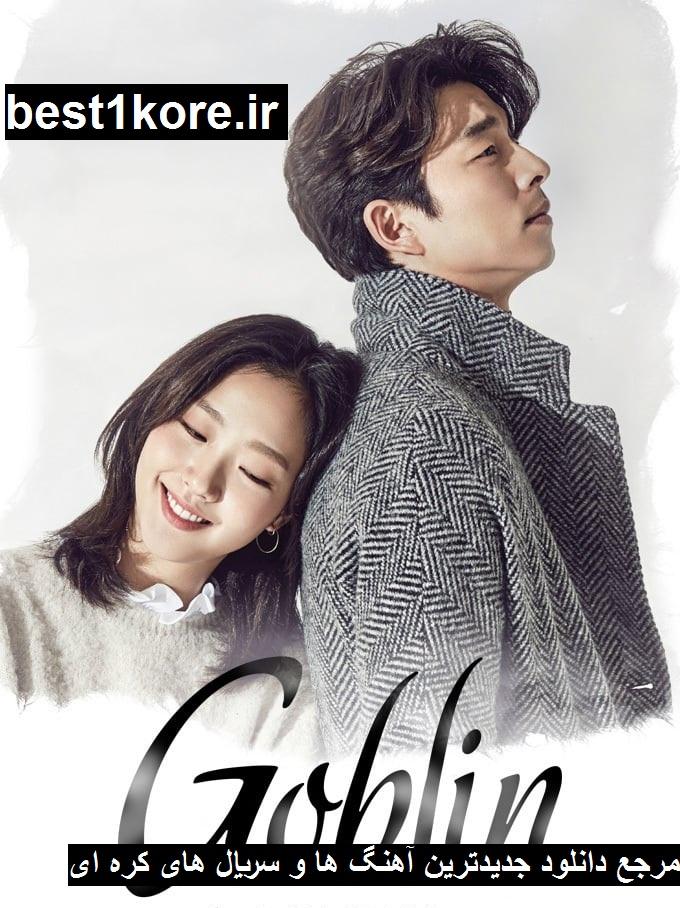 دانلود آهنگ های سریال کره ای گوبلین