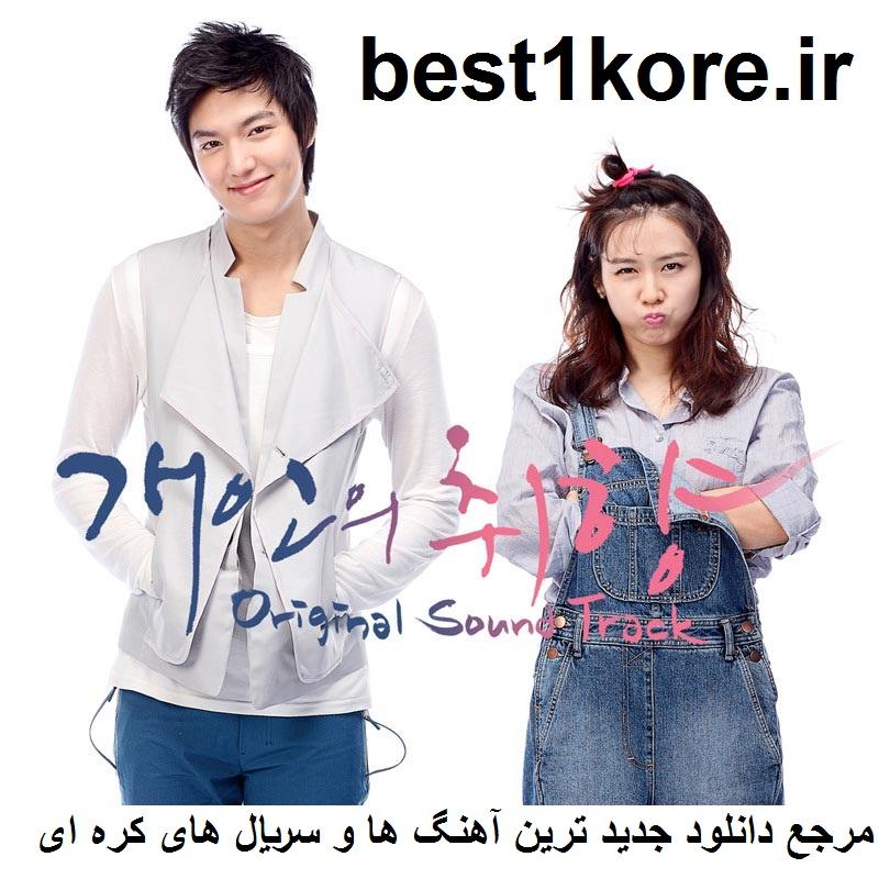 دانلود آهنگ های سریال کره ای سلیقه شخصی