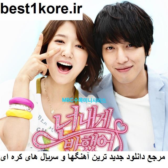 دانلود آهنگ های سریال کره ای عاشقم شدی