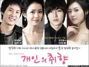 دانلود آهنگ کره ای سریال سلیقه شخصی