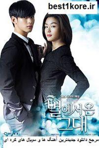 دانلود آهنگ کره ای سریال عشقم از ستاره ها اومده