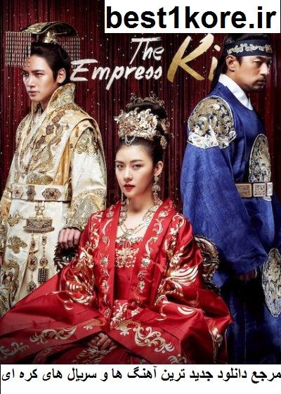 دانلود آهنگ های سریال کره ای ملکه کی