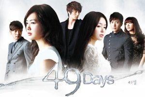 دانلود آهنگ کره ای سریال چهل و نه روز
