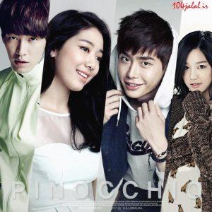 دانلود آهنگ کره ای سریال پینوکیو
