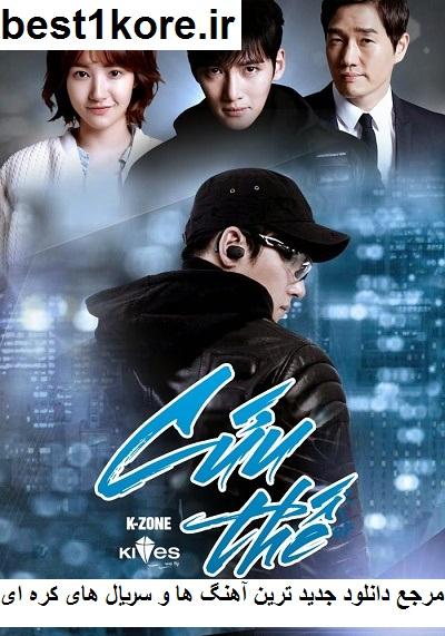 دانلود آهنگ های سریال کره ای هیلر