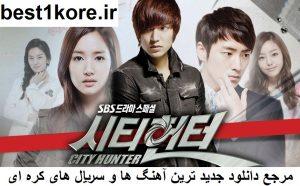 دانلودآهنگ کره ای سریال شکارچی شهر
