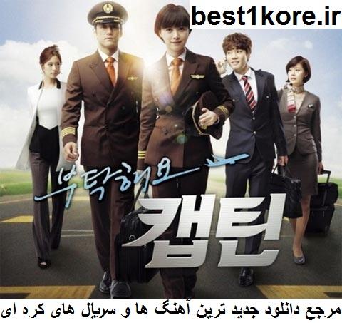 دانلود آهنگ های سریال کره ای مراقبم باش