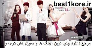 دانلود آهنگ کره ای سریال زوج اورژانسی