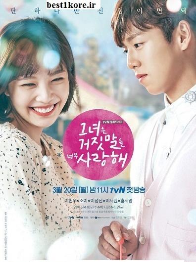 دانلود آهنگ های سریال کره ای دروغگو و معشوقه اش