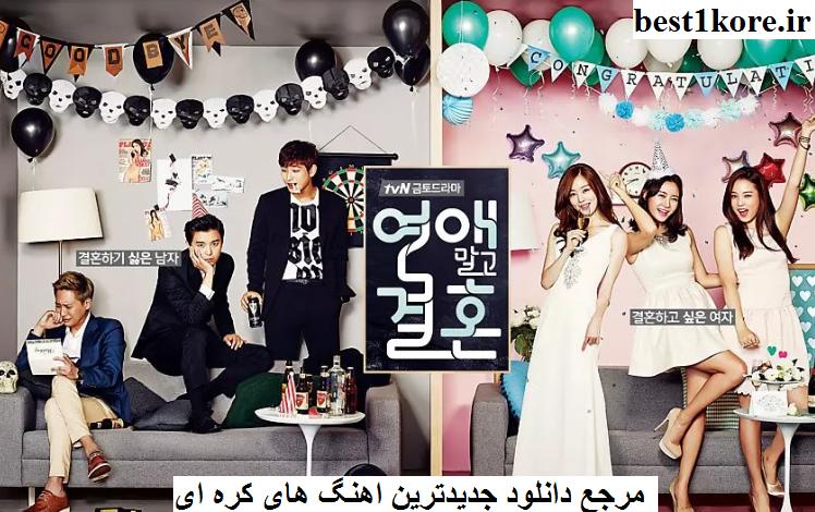 دانلود آهنگ کره ای سریال ازدواج بدون قرار