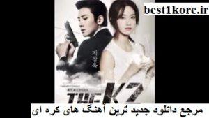 دانلود آهنگ کره ای سریال کی 2