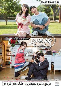 دانلود آهنگ سریال کره ای بازگشت زوجین