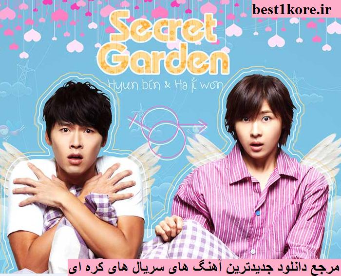 دانلود آهنگ های سریال کره ای باغ مخفی