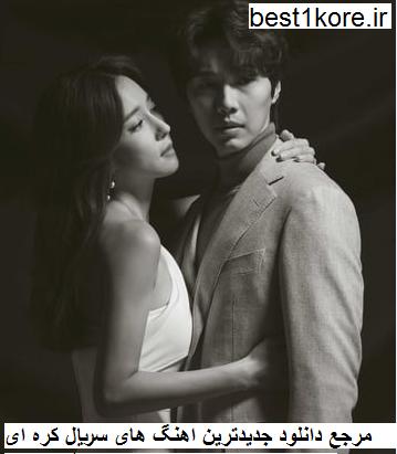 دانلود آهنگ های سریال کره ای بوسه عشق در غم