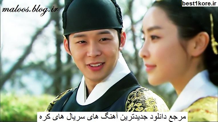 دانلود آهنگ های سریال کره ای شاهزاده زیر شیروانی