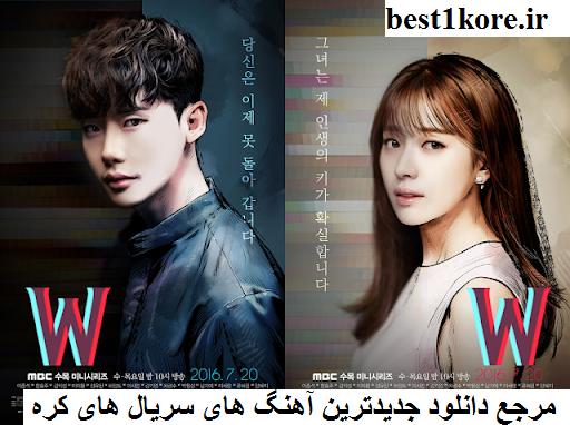 دانلود آهنگ های سریال کره ای دبلیو