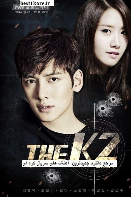 دانلود اهنگ های سریال کره ای کی 2