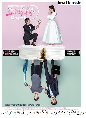 دانلود آهنگ های سریال کره ای بازگشت زوجین