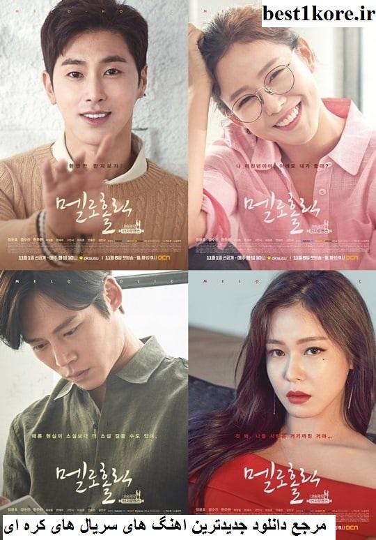 دانلود آهنگ های سریال کره ای ملوهولیک