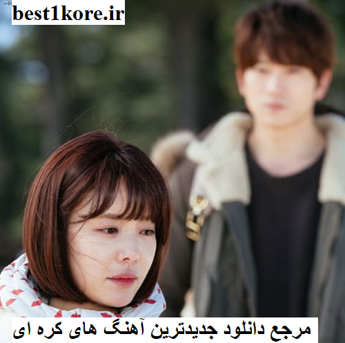 دانلود آهنگ های سریال کره ای منو بکش خلاصم کن