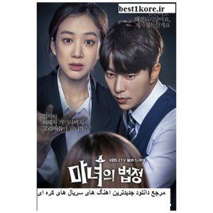 دانلود آهنگ کره ای سریال دادگاه جادوگر