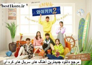 دانلود آهنگ کره ای سریال قهقهه وایکیکی