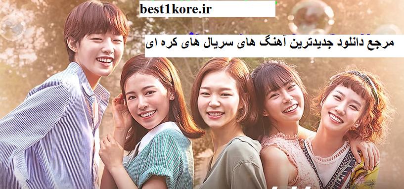 دانلود آهنگ های سریال کره ای سن جوانی