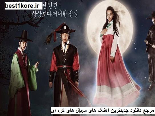 دانلود آهنگ های سریال کره ای آرانگ و دادرس