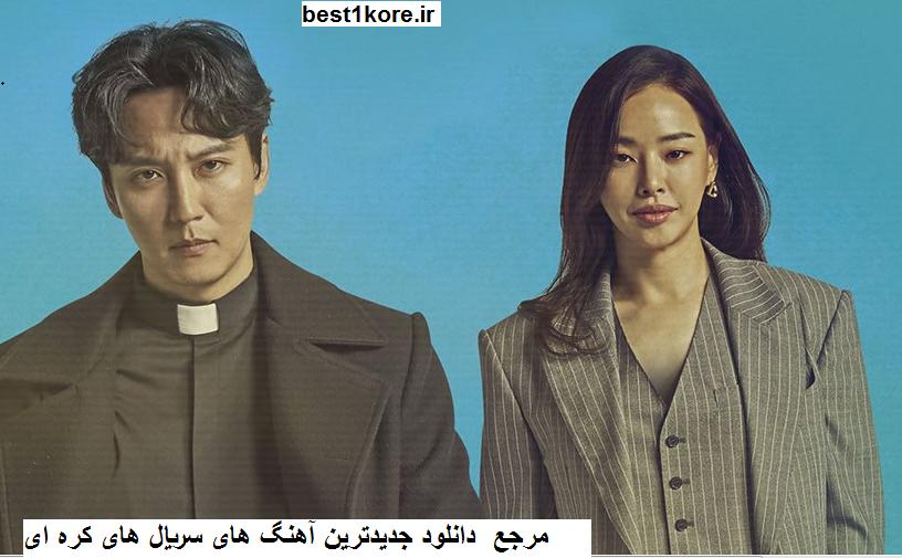 دانلود آهنگ های سریال کره ای کشیش