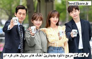 دانلود آهنگ کره ای سریال رئیس کیم