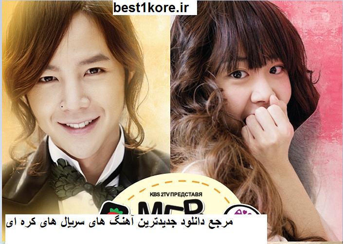 دانلود آهنگ های سریال کره ای مری با من ازدواج کن