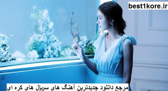 دانلود آهنگ های سریال کره ای عروس خدای آب