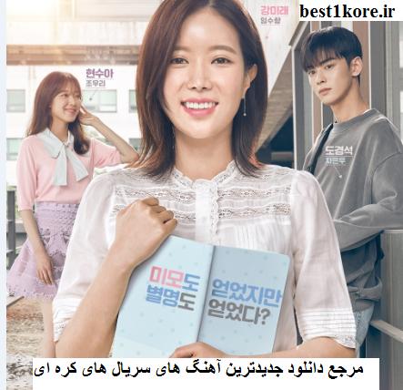 دانلود آهنگ های سریال کره ای آیدی من خوشکل گانگنامه