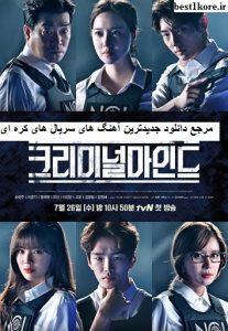 دانلود آهنگ کره ای سریال ذهن های جنایتکار