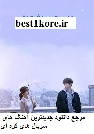 دانلود آهنگ های سریال کره ای خلوت عاشقان