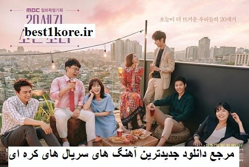 دانلود آهنگ های سریال کره ای دختر و پسر قرن بیستم