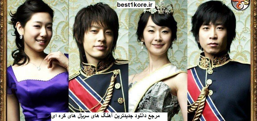 دانلود آهنگ های سریال کره ای روزگار شاهزاده
