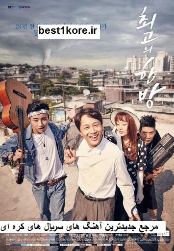 دانلود آهنگ های سریال کره ای بهترین ضربه