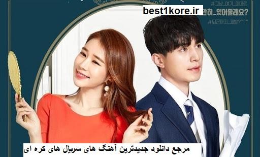 دانلود آهنگ های سریال کره ای نوازش قلبت