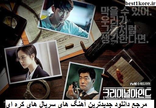 دانلود آهنگ های سریال کره ای ذهن های جنایتکار