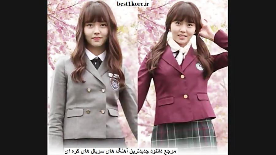 دانلود آهنگ های سریال کره ای مدرسه 2015 تو کی هستی